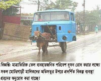 ... ) Bangladeshi funny picture free download Facebook bangla funny Image