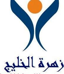 شركة زهرة الخليج للسياحة و السفر و الحج و العمرة