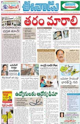 enaadu e paper Newspaper eenadu - ఈనాడు (india) newspapers in india today's edition  international newspapers, financial and sports newspapers, tabloids, regional.