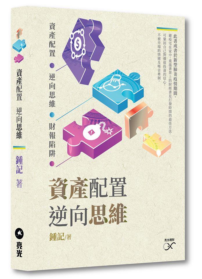 新書《資產配置 逆向思維》已經出版,各大書店有售!