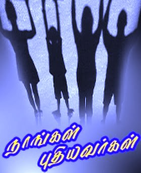 Watch Naangal Puthiyavargal (1988) Tamil Movie Online