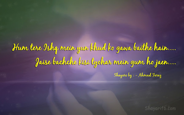 Very sweet and beautiful love shayari wallpapers