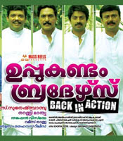 Uppukandam Brothers Back In Action (2011 - movie_langauge) - Srikanth, Shameer Khan, Babu Antony, Mohanraj, Baiju, Rajmohan Unnithan, Honey Rose, Captain Raju, Jagadeesh