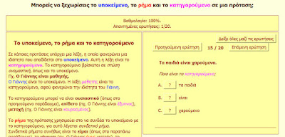 http://users.sch.gr/vaskitsios/katsba/dim/d/glw-d-kathgoroumeno.htm