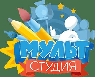 """МуЛьтСтуДия 3 """"А"""""""