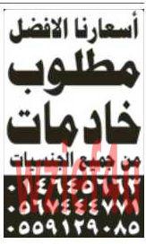 وظائف جريدة الرياض الإثنين 3-3-1434 | وظائف خالية بالصحف السعودية الاثنين 3 ربيع الأول 1434