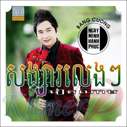 Vietnam Music : Songsa Leng Leng.