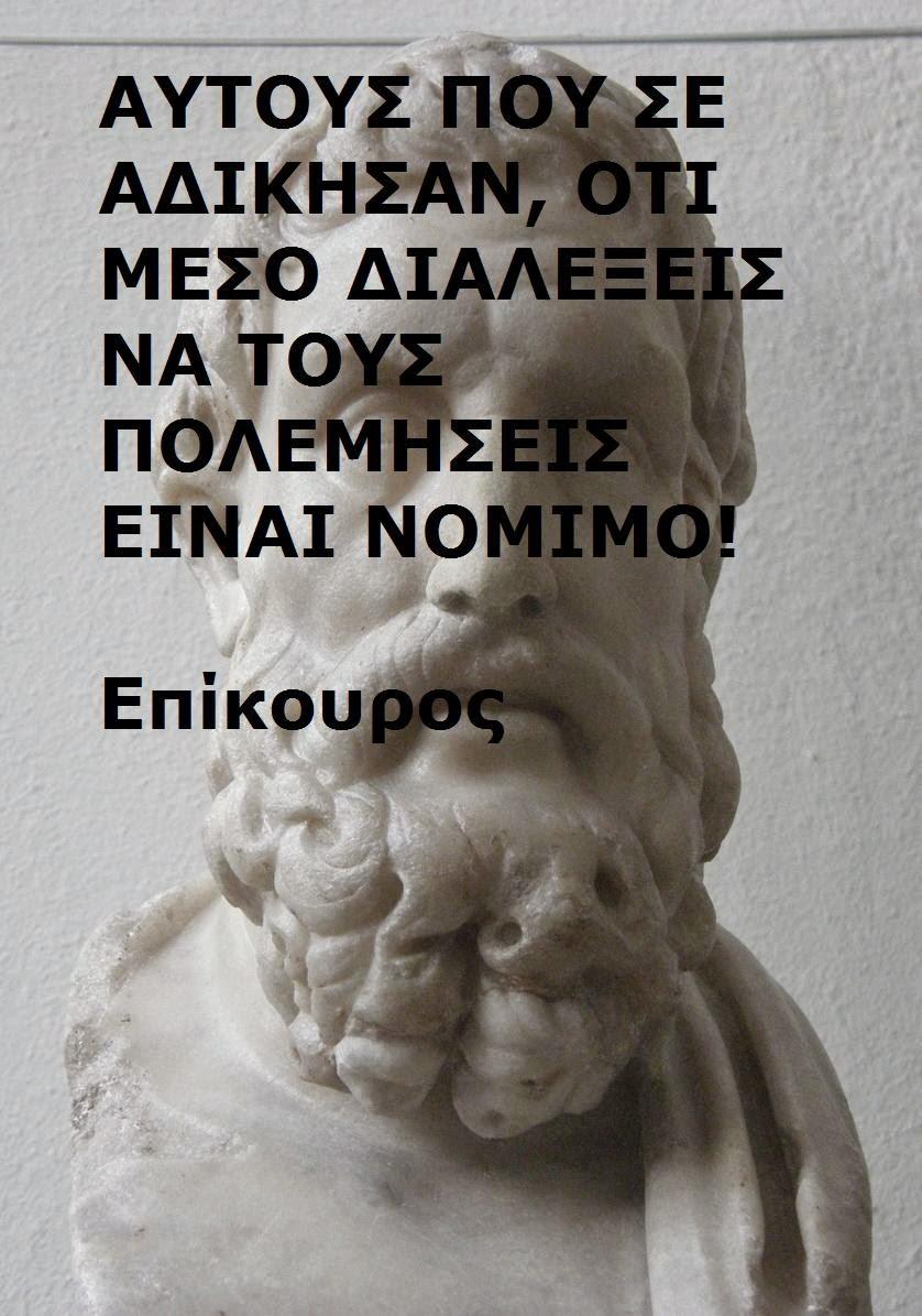 ΛΥΚΑΩΝ ΕΛΛΗΝ