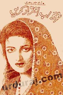 Aao Ab Iqrar Karen (Romantic Urdu Novels) By Rukh Chaudhary complete in pdf