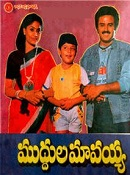 Muddula Mavayya telugu Movie