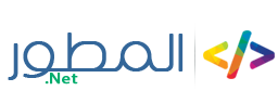المطور | نطوّر الويب العربي