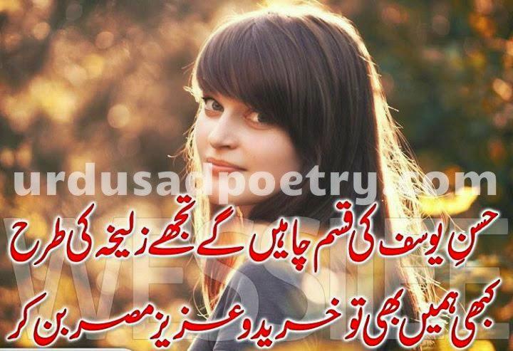 Husn-e-Yousuf Ki Qasam Chahen Ge Tujhe Zulaikha - Urdu Sad Poetry