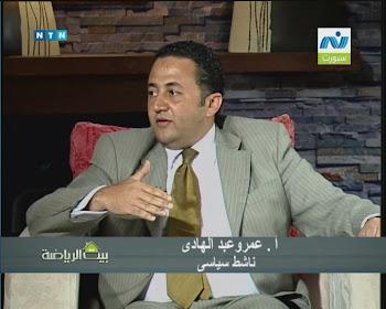 برنامج بيت الرياضه