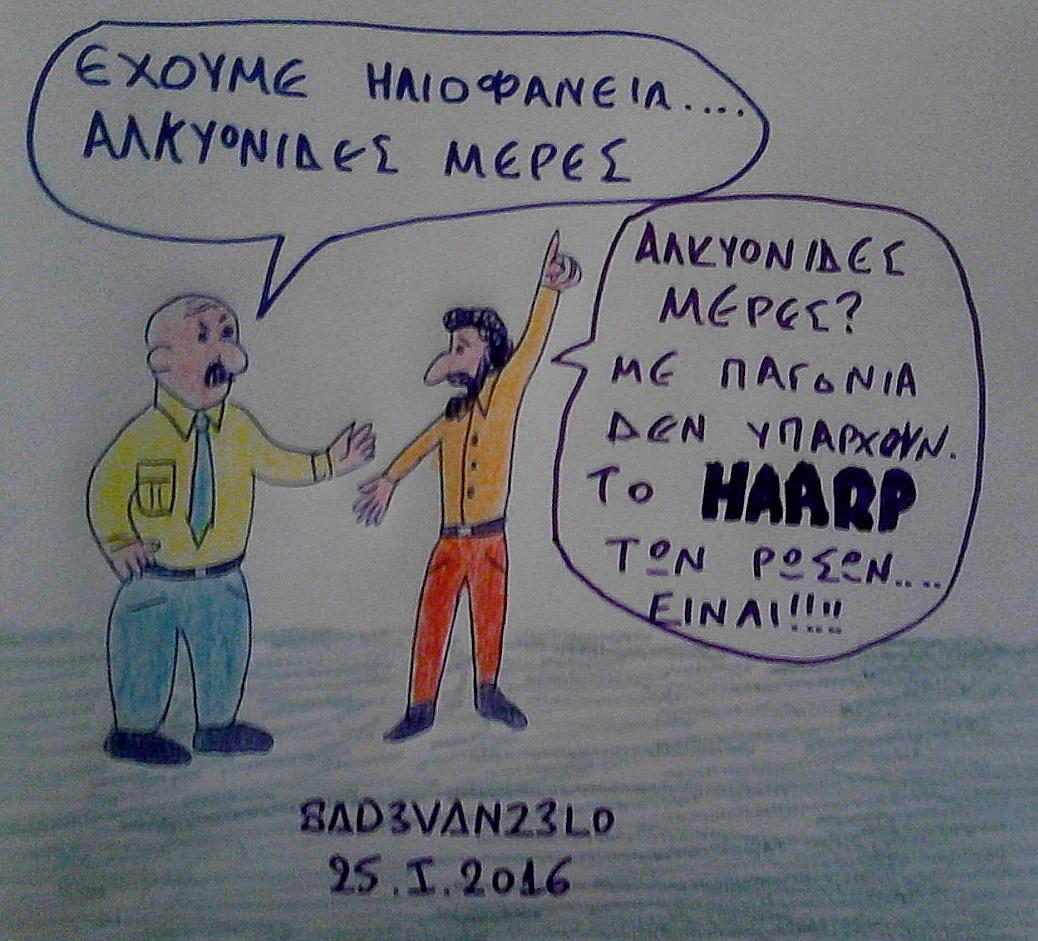 Haarp Vs Αλκυονιδες μέρες