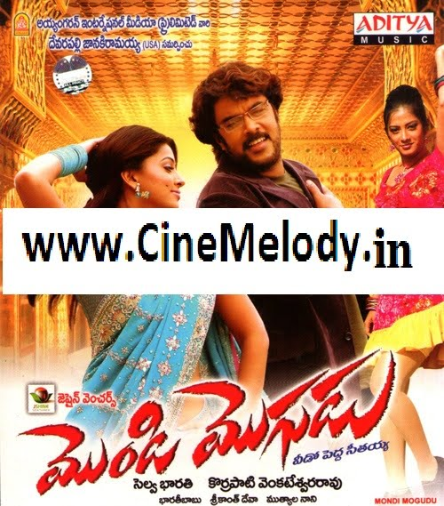 Mondi Mogudu  Telugu Mp3 Songs Free  Download -2012