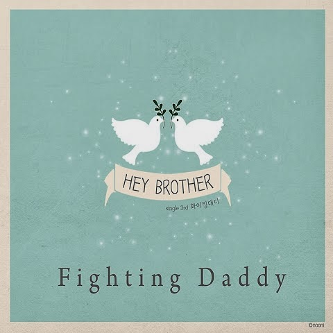 Fighting Daddy (화이팅 대디) - Hey Brother