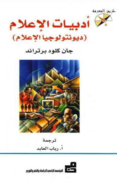 كتاب أدبيات الإعلام: ديونتولوجيا الإعلام لـ جان كلود برتراند