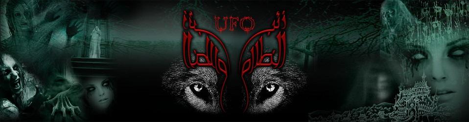ذئب الظلام يوفو