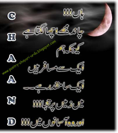 Parveen Shakir Poetry and SMS