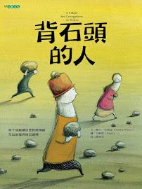 2017年11月哲思繪本《背石頭的人》(大穎)