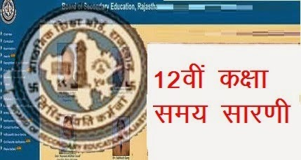 RBSE Rajasthan 12th Sr.Secondary Time Table / Date Sheet 2015