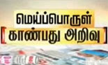 Meiporul Kanbathu Arivu 29-03-2013 Analyzing News Papers