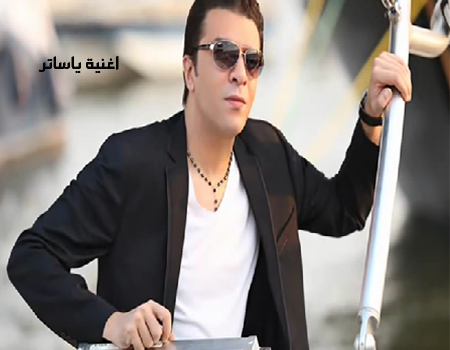 كلمات اغنية ياساتر Aasatr للمطرب مصطفى كامل Mustafa Kamel