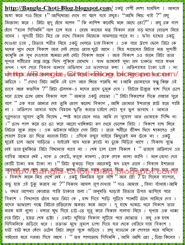 bangla choti blog for bangla choti golpo hot golpo borolok   bangla