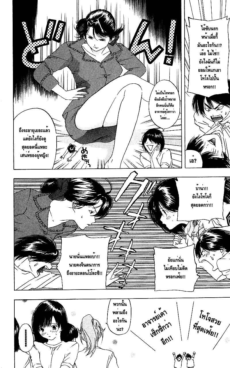 อ่านการ์ตูน Ichigo100 21 ภาพที่ 16