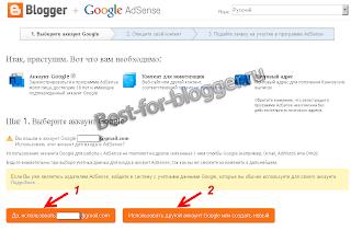 Выбор аккаута Google AdSense