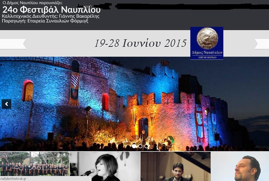 24ο Φεστιβάλ Ναυπλίου, 19-28 Ιουνίου 2015