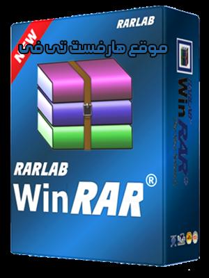 شعار برنامج وينرار 2014 Winrar مجانا