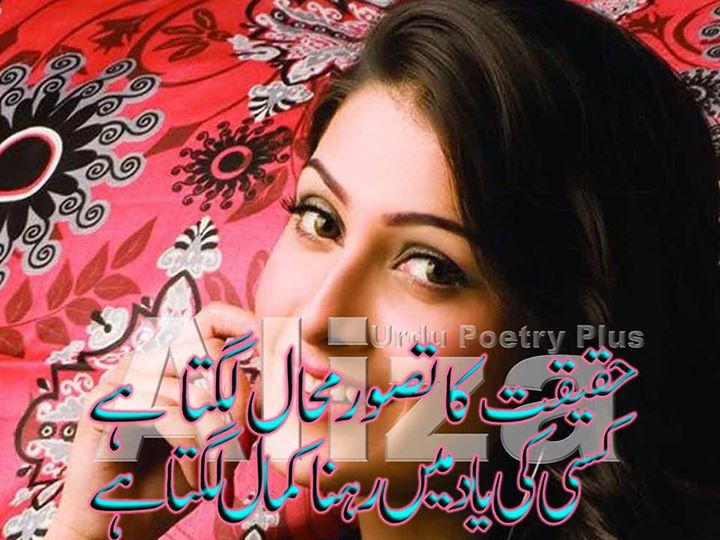 Every Thing Can Be Changed: www.download latest sad poetry ...
