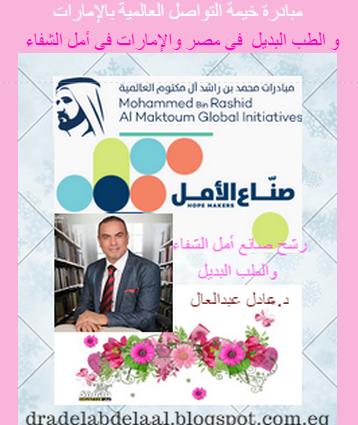 د.عادل عبدالعال-مواقع صديقة صممت بواسطة دار القلم القارئ