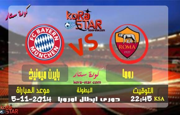 ������ ������ ����� ����� ����� �� ����� 05-11-2014 Bayern Munchen vs AS Roma live 10805202_29137685438