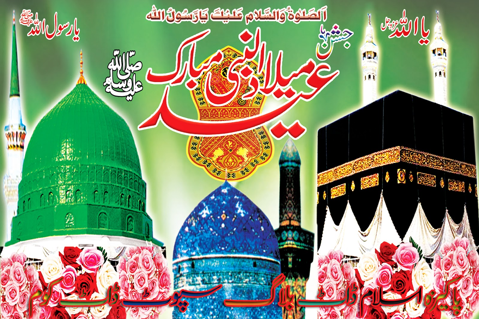 Best naat khawan live on geo 12 rabi ul awal special for 12 rabi ul awal 2014 decoration