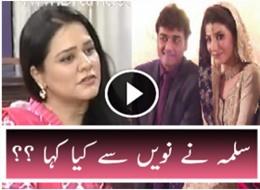 What Salma said to Naveen before she got married to Azfar