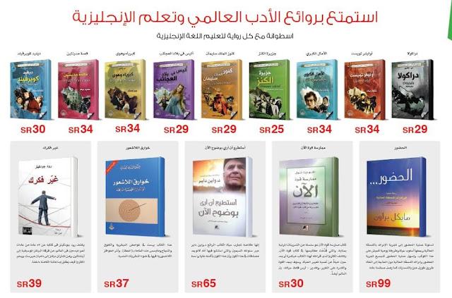 عروض واصدارات الكتب فى مكتبة جرير - دليل التسوق يناير 2016