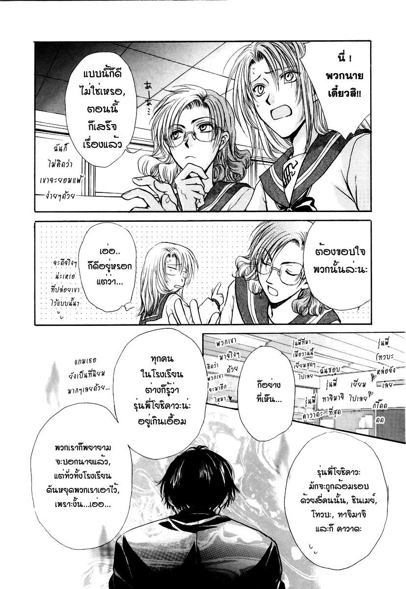 อ่านการ์ตูน Kakumei no Hi 8 ภาพที่ 35