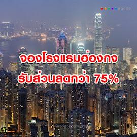 จองโรงแรมในฮ่องกงลด 75%