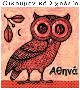 http://www.arnos.gr/news/oikoymeniko-sholeio-athina