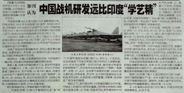 Chinese Fighter Aircraft Program