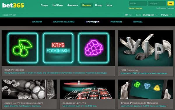 Промоции и бонуси на bet365 казино