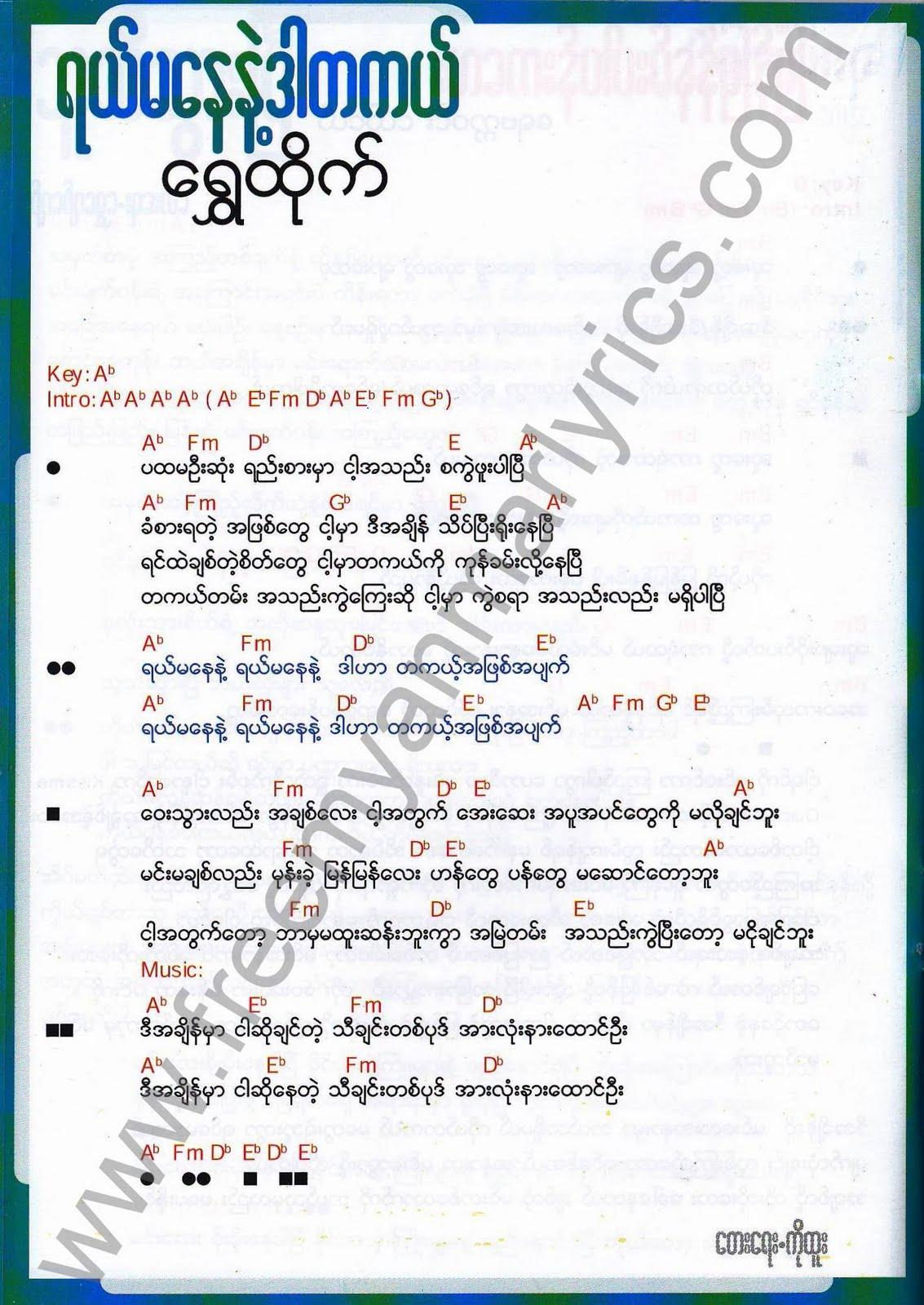 Various Artists Nge Chit Oo Female