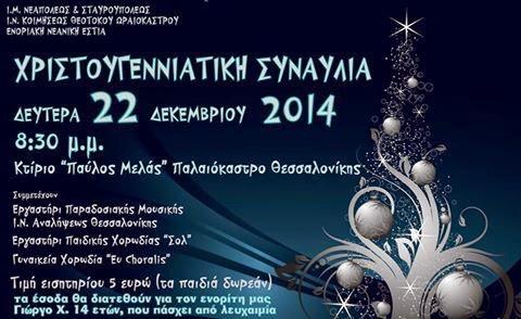 """Φιλανθρωπική Χριστουγεννιάτικη Συναυλία της Γυναικείας Χορωδίας """"Eu Choralis"""" στο Παλαιόκαστρο."""