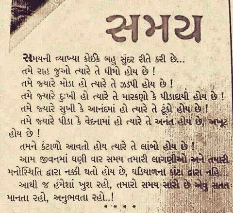 Gujarati Quotes On Marriage Quotesgram