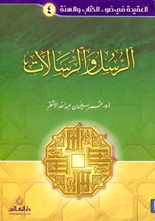 حمل كتاب الرسل والرسالات - عمر سليمان عبد الله الأشقر