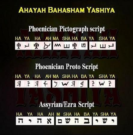 Ahayah Bahasham Yashiya
