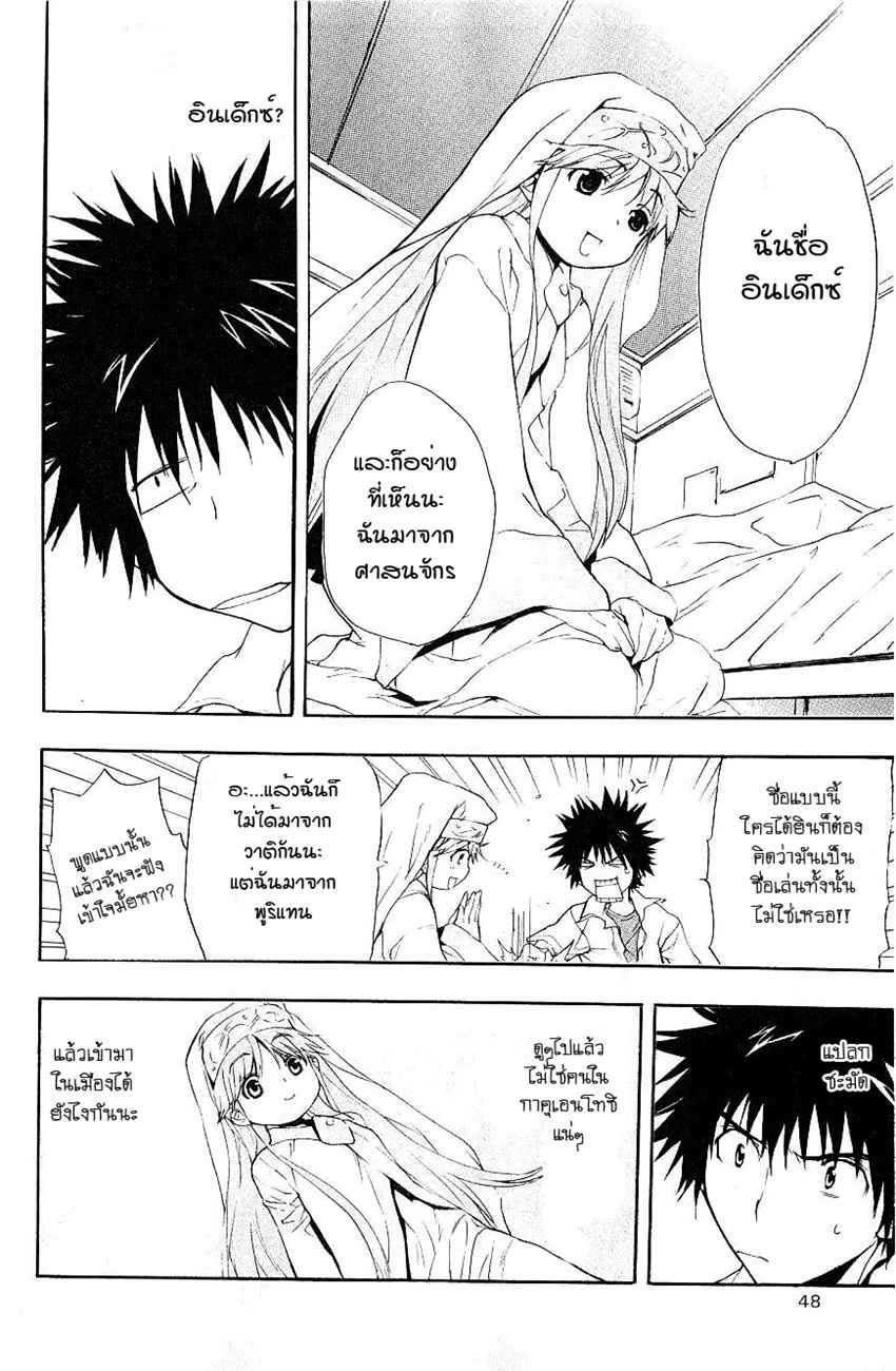 อ่านการ์ตูน To aru Wasurerareta Ai no Index to Touma 2 ภาพที่ 6