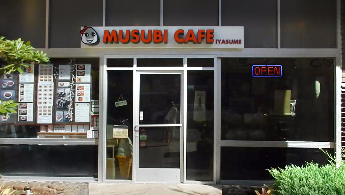 its a bright and a well laid out petit restaurant while they serve all types of toppings for musubi they also have prepared bento box lunches to go for - Glass Front Cafe 2015